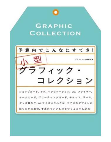 瀬尾商店 グラフィック社 ショップカード
