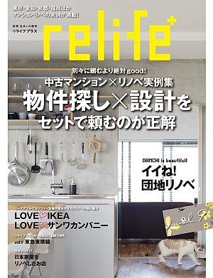 瀬尾商店がリライフプラスの取材を受けました。